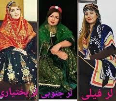 لباس محلی لری زنانه