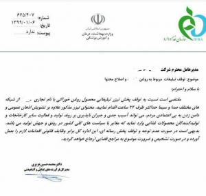 وزارت بهداشت خواستار توقف تبلیغ محصولات غیر تراریخته شد