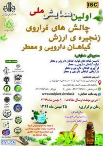 همایش ملی چالش های فرآوری زنجیره ارزش گیاهان دارویی در ارومیه برگزار می شود