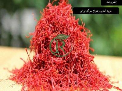 خرید آنلاین زعفران سرگل ایرانی – زعفران نت