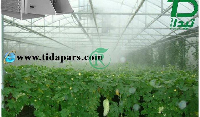 مه پاش و رطوبت سازهای گلخانه تیدا