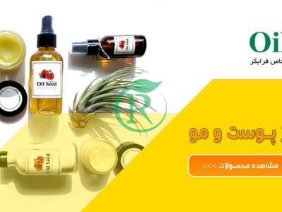 فروشگاه آنلاین روغنهای خاص و خالص OilSeed