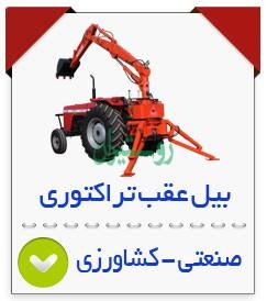 ادوات کشاورزی مزرعه نیاک