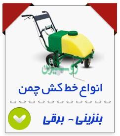 ادوات باغبانی و فضای سبز مزرعه نیاک