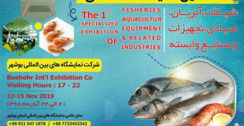 اولین دوره نمایشگاه شیلات، آبزیان، صیادی، تجهیزات و صنایع وابسته بوشهر 98