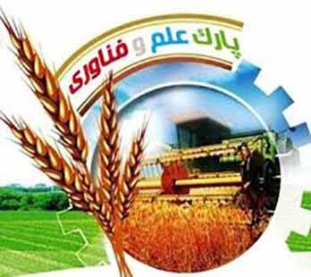 تقویت فناوریهای دانشبنیان در حوزه کشاورزی استان سمنان