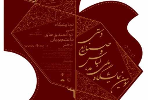 فراخوان سومین نمایشگاه ملی مد، لباس و صنایع دستی اعلام شد