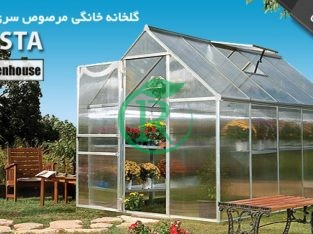 تجهیزات گلخانه خانه سبز